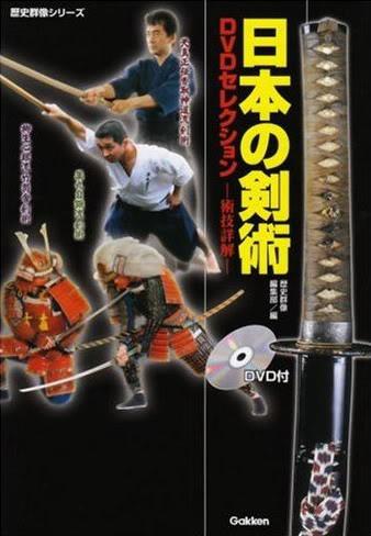 Nihon no Kenjutsu DVD