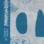 Sugino 1941 TSKSR Budō Kyōhan