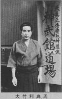 1998_Otake_Risuke
