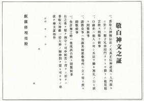 Quand on entre dans l'école Katori shintō même de nos jours, on signe avec son sang sur cette attestation intitulée « Serment sincère adressée à la suprême divinité ».