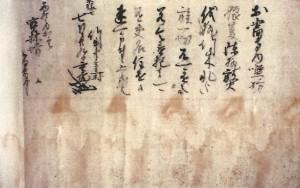 Figure x. Lettre de prohibition de Takenaka Hanbei.