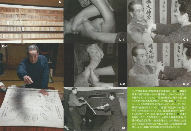 K = les photos en noir et blanc montrent des techniques de jūjutsu de l'école Katori shintō dont une technique de protection pour retirer l'étranglement à partir de l'intérieur du bras de l'adversaire. Cette technique est également présente dans le Gracie-jūjutsu. L = Façon logique de contrer une saisie du bras à deux mains. M = Otake Risuke et Donn Draeger, il était l'entraîneur d'Anton Geesink. N = Beaucoup de plaques d'élèves étrangers étaient accrochées dans le dōjō. O =