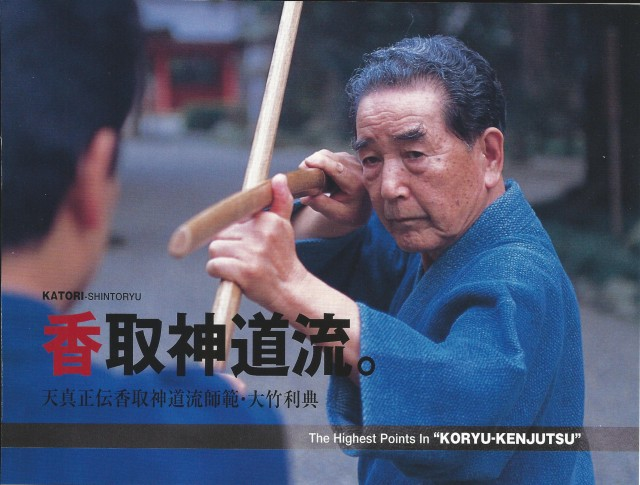 Otake_Gekkan_Hiden_2003